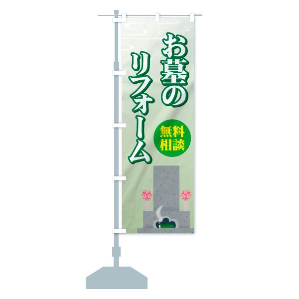 のぼり お墓のリフォーム のぼり旗のデザインBの設置イメージ