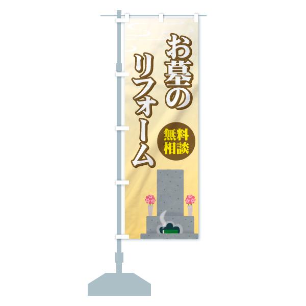 のぼり お墓のリフォーム のぼり旗のデザインCの設置イメージ
