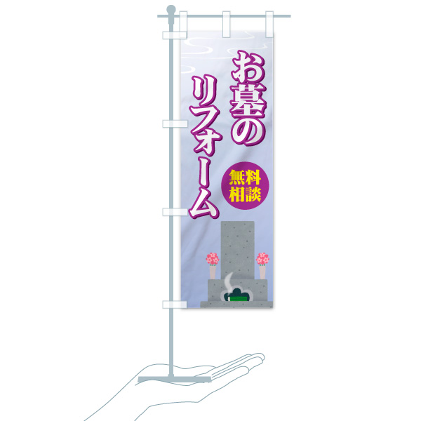 のぼり お墓のリフォーム のぼり旗のデザインAのミニのぼりイメージ