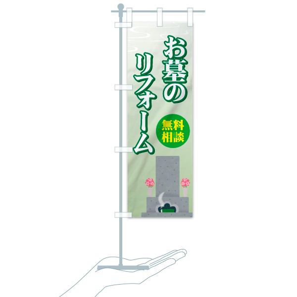 のぼり お墓のリフォーム のぼり旗のデザインBのミニのぼりイメージ