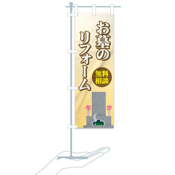 のぼり お墓のリフォーム のぼり旗のデザインCのミニのぼりイメージ