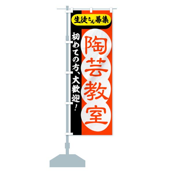 のぼり 陶芸教室 のぼり旗のデザインAの設置イメージ