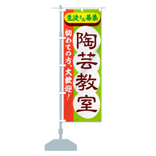 のぼり 陶芸教室 のぼり旗のデザインBの設置イメージ