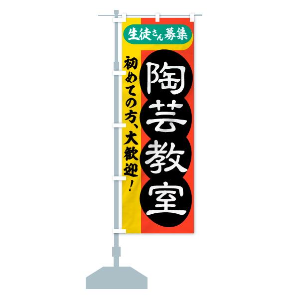 のぼり 陶芸教室 のぼり旗のデザインCの設置イメージ