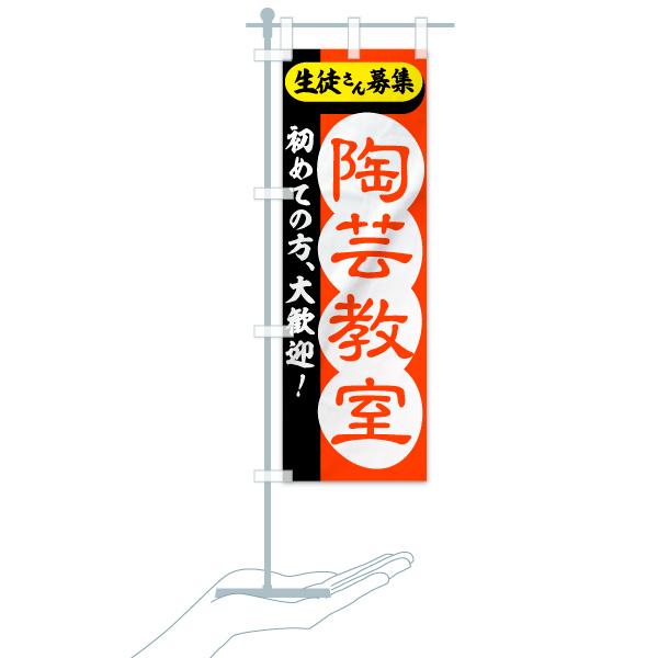 のぼり 陶芸教室 のぼり旗のデザインAのミニのぼりイメージ