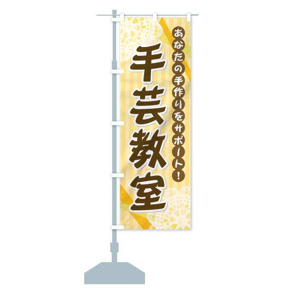 のぼり 手芸教室 のぼり旗のデザインBの設置イメージ