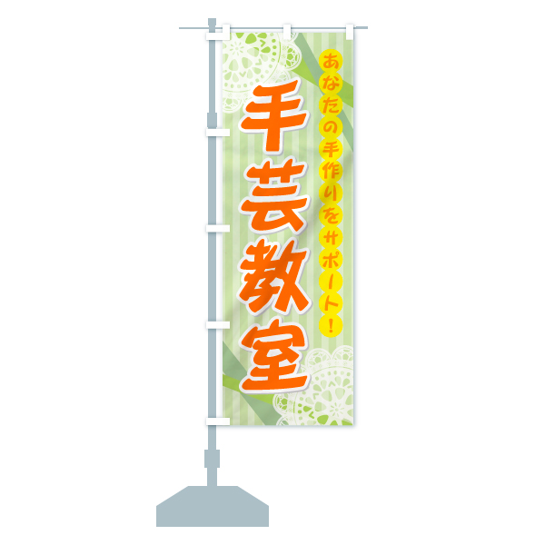 のぼり 手芸教室 のぼり旗のデザインCの設置イメージ