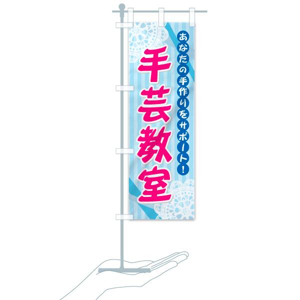 のぼり 手芸教室 のぼり旗のデザインAのミニのぼりイメージ