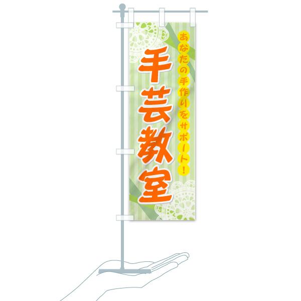 のぼり 手芸教室 のぼり旗のデザインCのミニのぼりイメージ