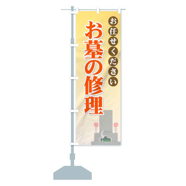 のぼり お墓の修理 のぼり旗のデザインBの設置イメージ