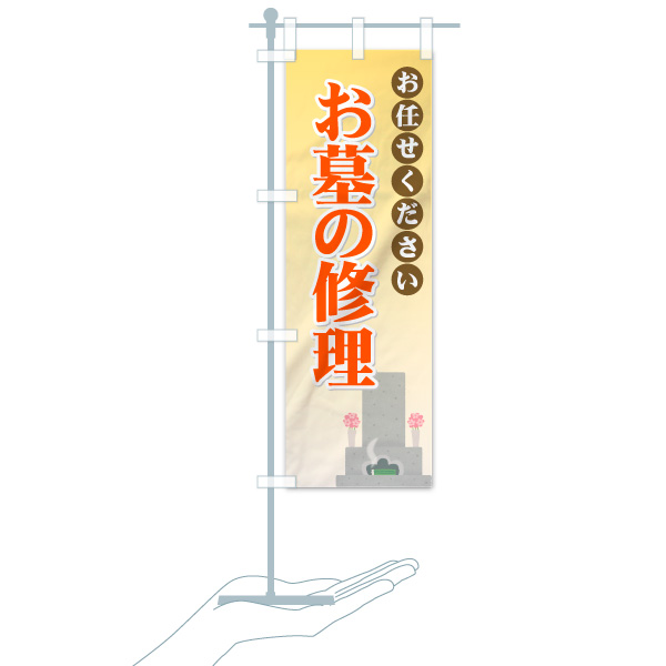 のぼり お墓の修理 のぼり旗のデザインBのミニのぼりイメージ