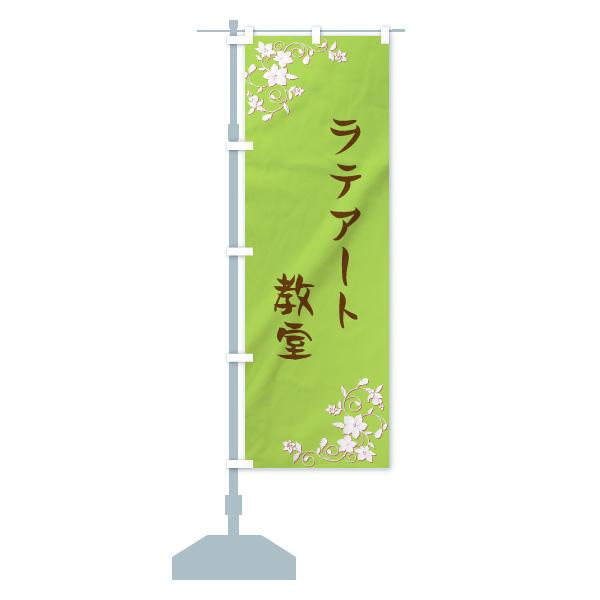 のぼり ラテアート教室 のぼり旗のデザインCの設置イメージ