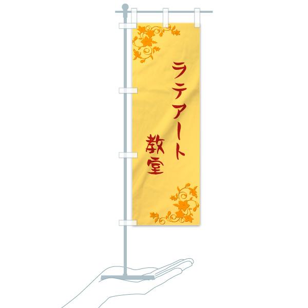 のぼり ラテアート教室 のぼり旗のデザインBのミニのぼりイメージ