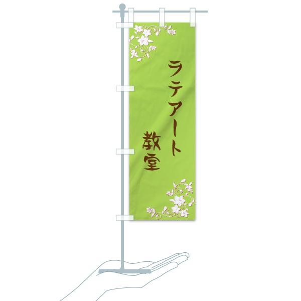 のぼり ラテアート教室 のぼり旗のデザインCのミニのぼりイメージ