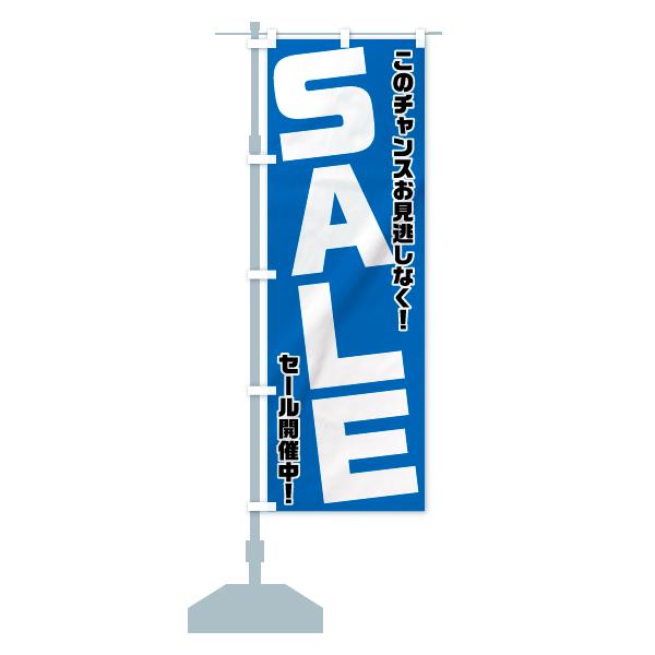 のぼり セール のぼり旗のデザインCの設置イメージ