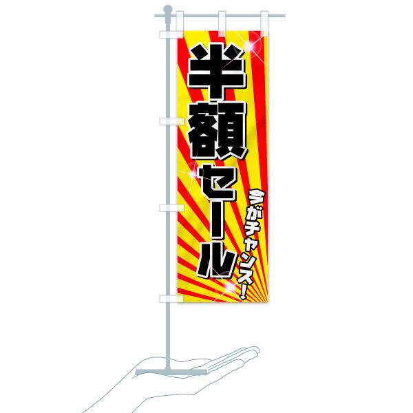 のぼり 半額セール のぼり旗のデザインAのミニのぼりイメージ