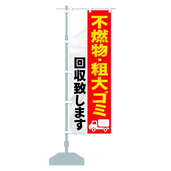 のぼり 不燃物・粗大ゴミ のぼり旗のデザインAの設置イメージ