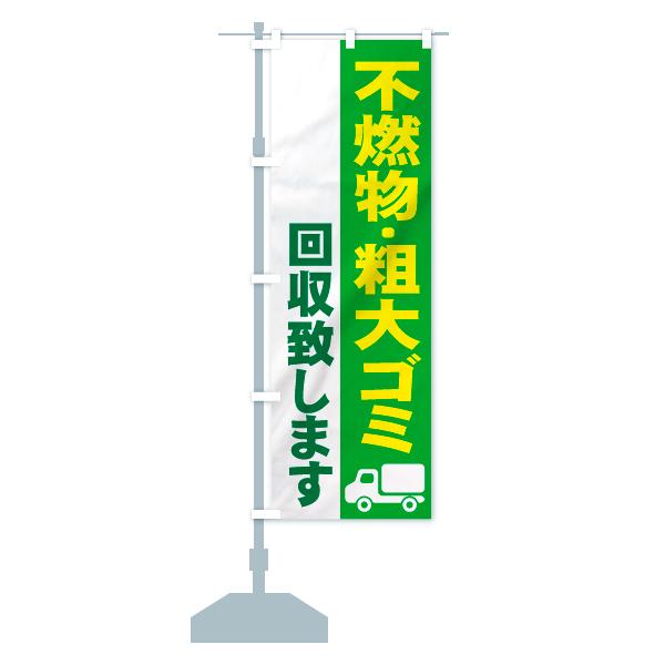 のぼり 不燃物・粗大ゴミ のぼり旗のデザインBの設置イメージ