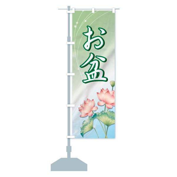 のぼり お盆 のぼり旗のデザインCの設置イメージ