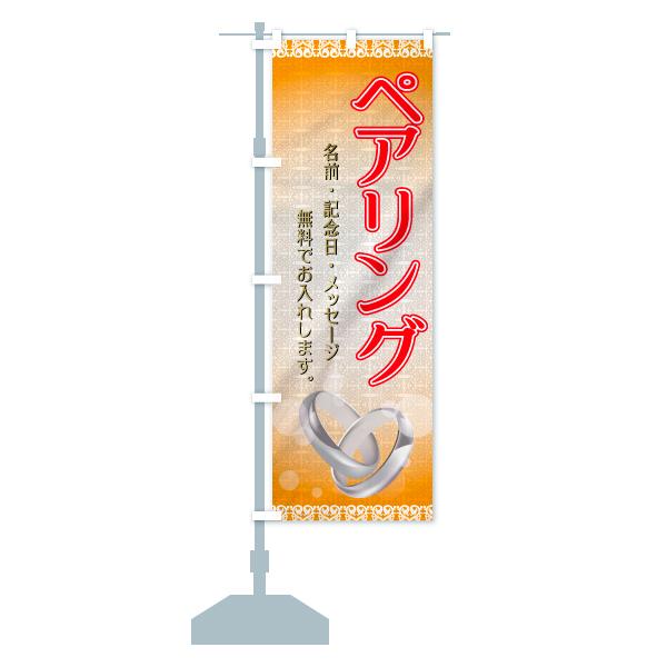 のぼり ペアリング のぼり旗のデザインBの設置イメージ