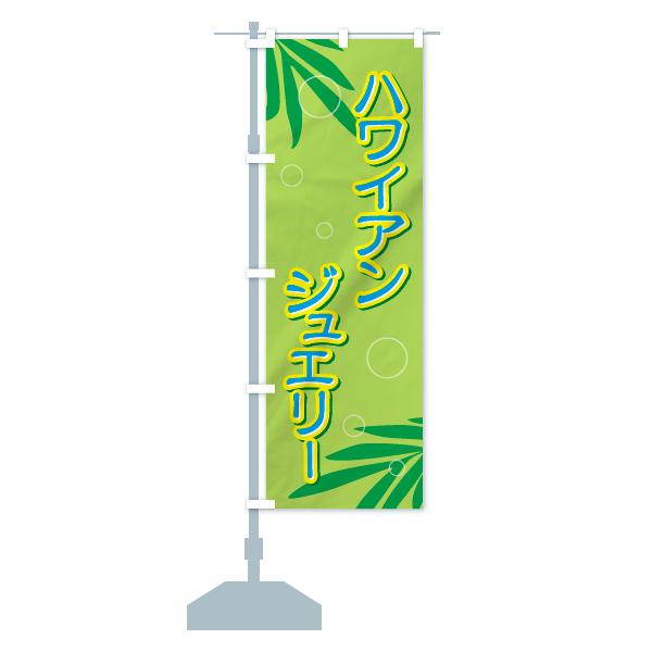 のぼり ハワイアンジュエリー のぼり旗のデザインCの設置イメージ