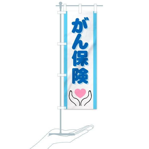 のぼり がん保険 のぼり旗のデザインBのミニのぼりイメージ