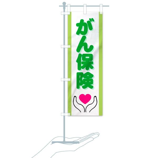 のぼり がん保険 のぼり旗のデザインCのミニのぼりイメージ
