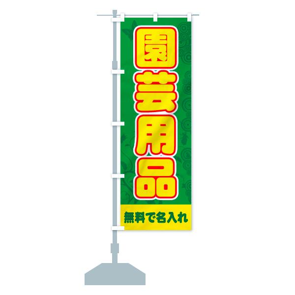 【名入無料】のぼり 園芸用品 のぼり旗のデザインBの設置イメージ