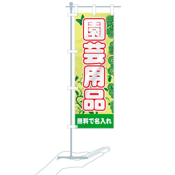 【名入無料】のぼり 園芸用品 のぼり旗のデザインAのミニのぼりイメージ