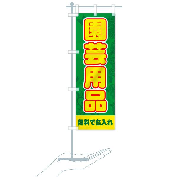 【名入無料】のぼり 園芸用品 のぼり旗のデザインBのミニのぼりイメージ
