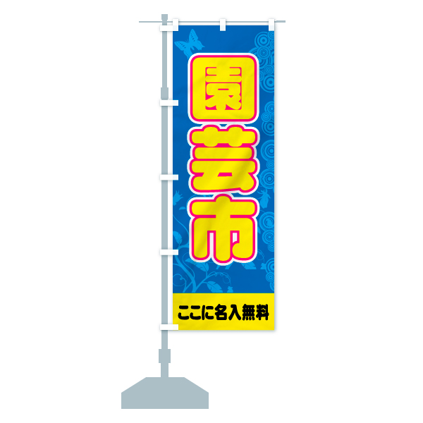 【名入無料】のぼり 園芸市 のぼり旗のデザインAの設置イメージ