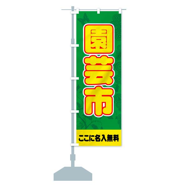 【名入無料】のぼり 園芸市 のぼり旗のデザインBの設置イメージ