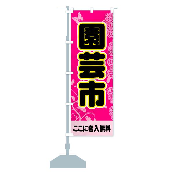 【名入無料】のぼり 園芸市 のぼり旗のデザインCの設置イメージ