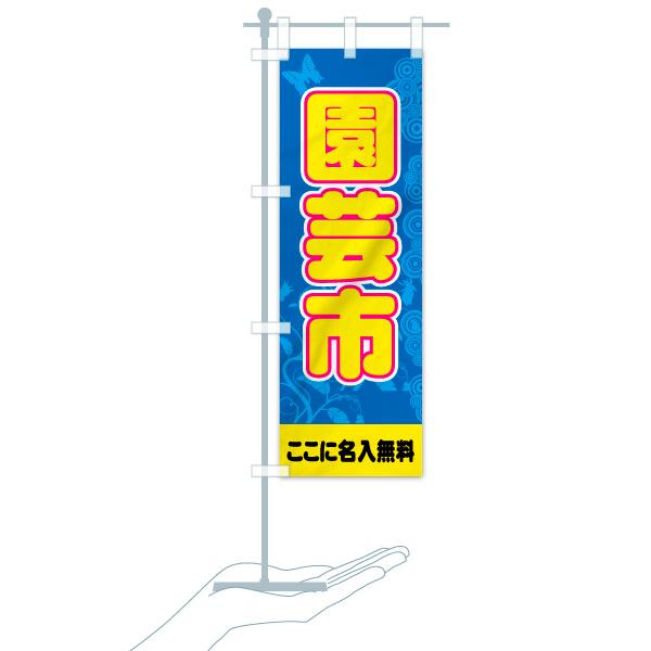 【名入無料】のぼり 園芸市 のぼり旗のデザインAのミニのぼりイメージ