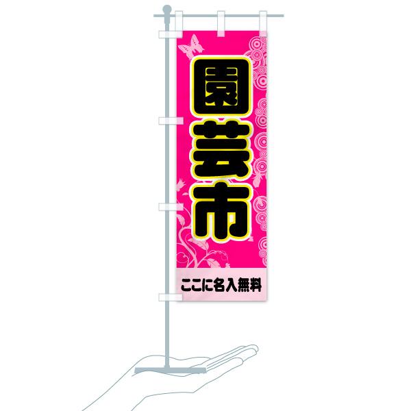 【名入無料】のぼり 園芸市 のぼり旗のデザインCのミニのぼりイメージ