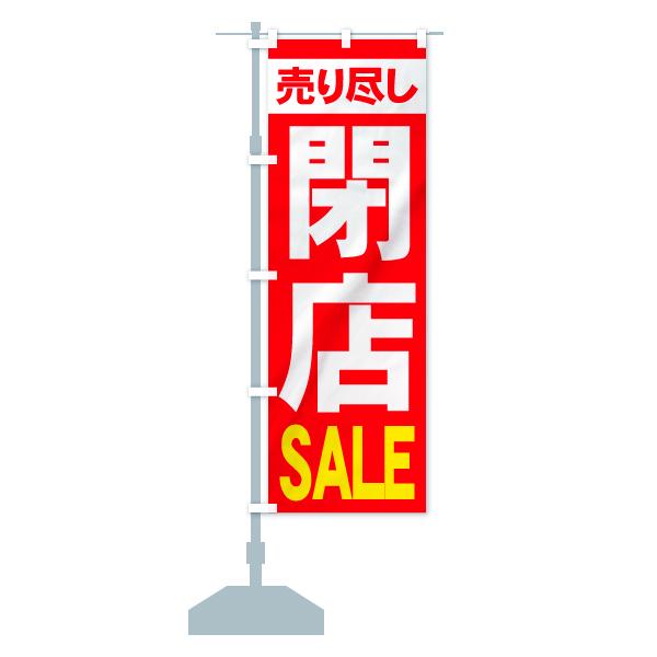 のぼり 閉店セール のぼり旗のデザインAの設置イメージ