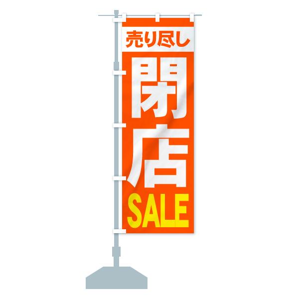 のぼり 閉店セール のぼり旗のデザインBの設置イメージ