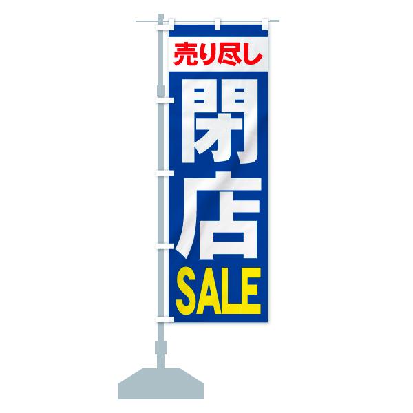 のぼり 閉店セール のぼり旗のデザインCの設置イメージ
