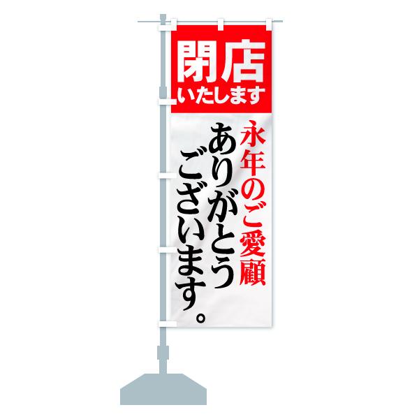 のぼり 閉店いたします のぼり旗のデザインAの設置イメージ