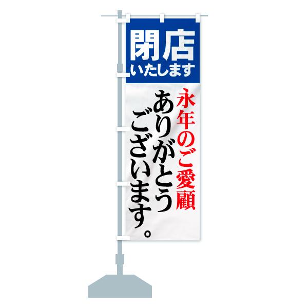 のぼり 閉店いたします のぼり旗のデザインCの設置イメージ
