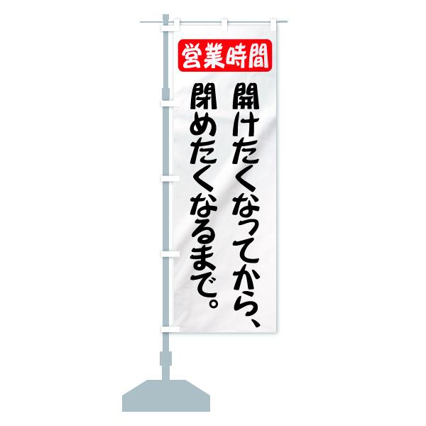 のぼり 営業時間 のぼり旗のデザインAの設置イメージ