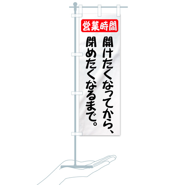 のぼり 営業時間 のぼり旗のデザインAのミニのぼりイメージ