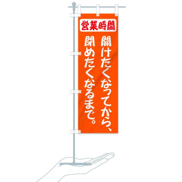 のぼり 営業時間 のぼり旗のデザインCのミニのぼりイメージ