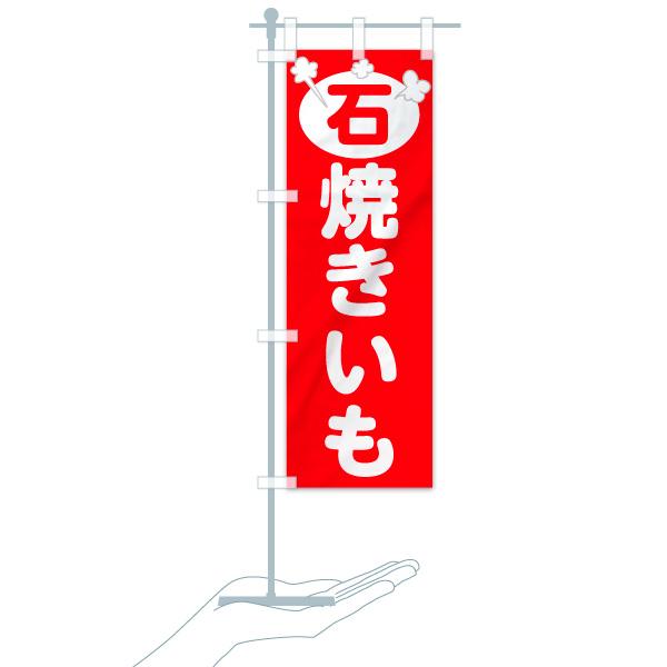 のぼり 石焼きいも のぼり旗のデザインAのミニのぼりイメージ