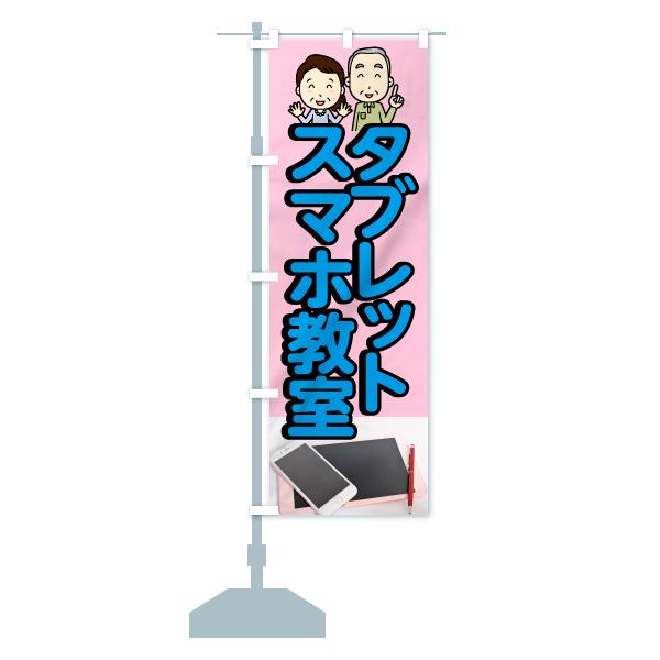 のぼり スマホ教室 のぼり旗のデザインBの設置イメージ
