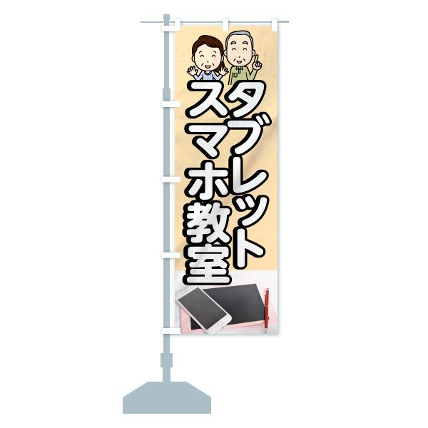 のぼり スマホ教室 のぼり旗のデザインCの設置イメージ