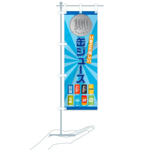 のぼり 100円 のぼり旗のデザインAのミニのぼりイメージ