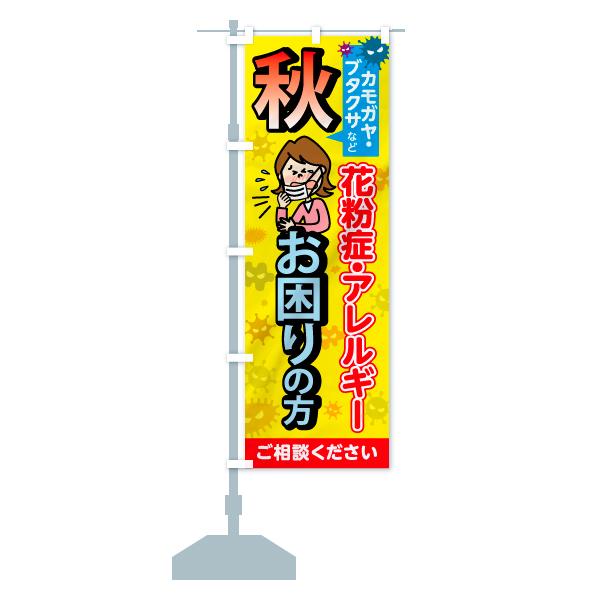 のぼり 秋の花粉症 のぼり旗のデザインAの設置イメージ