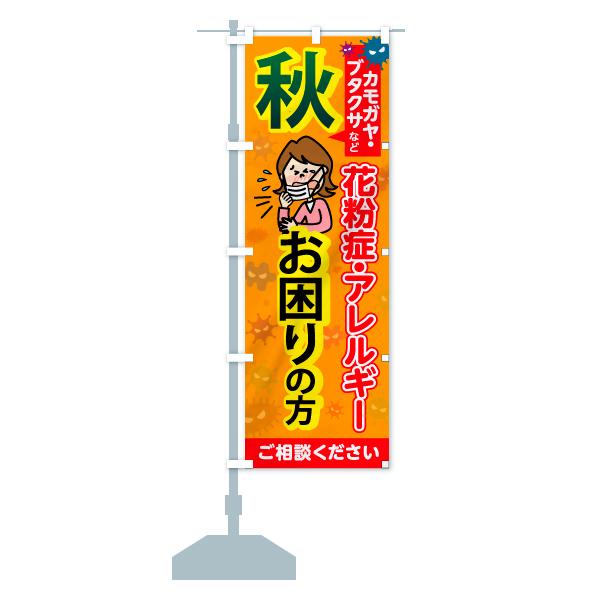 のぼり 秋の花粉症 のぼり旗のデザインBの設置イメージ