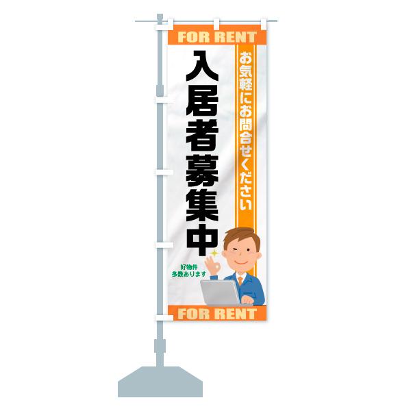 のぼり 入居者募集中 のぼり旗のデザインBの設置イメージ